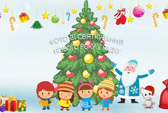 Запрошуємо на новорічне свято