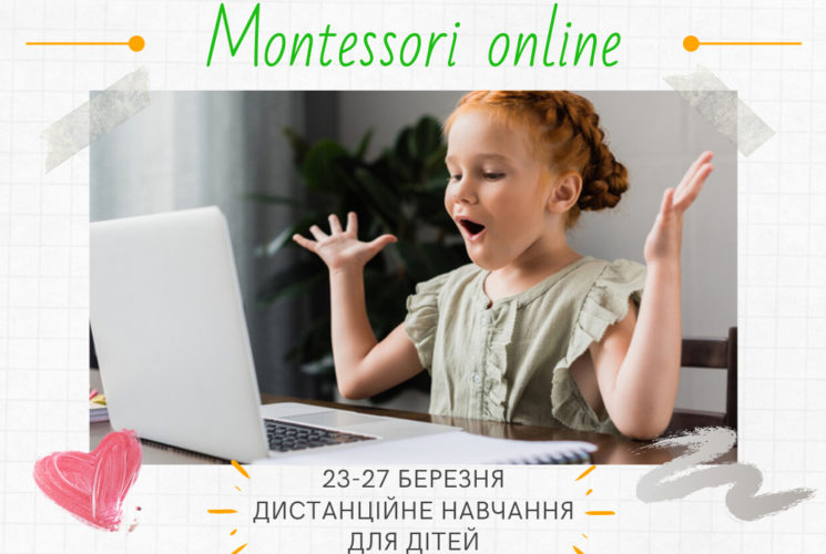 Монтессорі заняття для дітей ОНЛАЙН