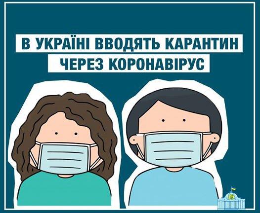 Attention! In Kiev quarantine