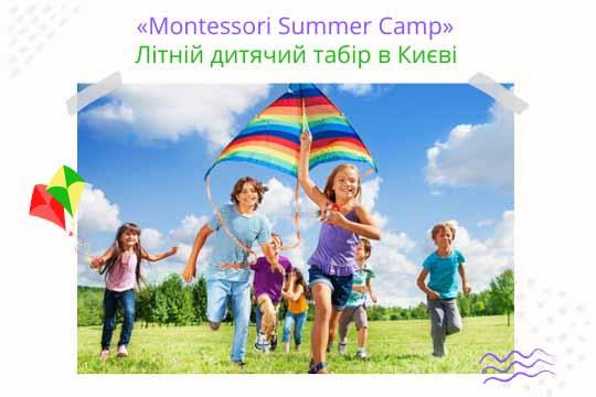 Attention! Summer camp for children starts on 06/01/2020