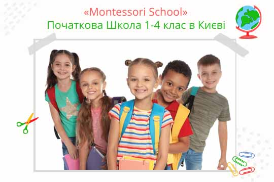 Attention! The enrollment of children of 6-7 years old to the MONTESSORI SCHOOL elementary school for the school year 2020-2021 has started